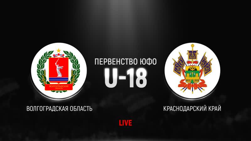Первенство ЮФО U 18 Волгоградская область Краснодарский край