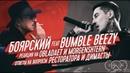 БОЯРСКИЙ feat. BUMBLE BEEZY. Реакция на JEEMBO, OBLADAET, MORGENSHTERN
