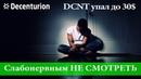 Заработок с Decenturion! DCNT упал до 30$! Что теперь будет?