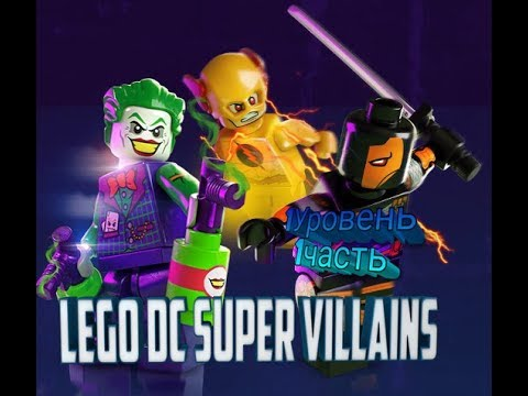 🐉 Новый малыш на блоке - LEGO DC Super Villains Прохождение уровня 1(1 часть)🐉