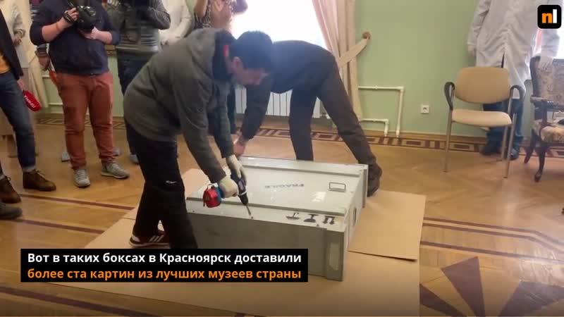 Реставраторы распаковывают и осматривают картины Сурикова в Красноярске