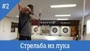 Майнкрафт vs Реальная жизнь 2 - Стрельба из лука vpzvod