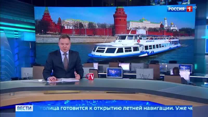 Вести-Москва • На Москве-реке готовятся к открытию навигации