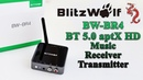 BlitzWolf® BW-BR4 Premium BT5.0 приемник - передатчик с поддержкой aptX HD на чипе от QUALCOMM.