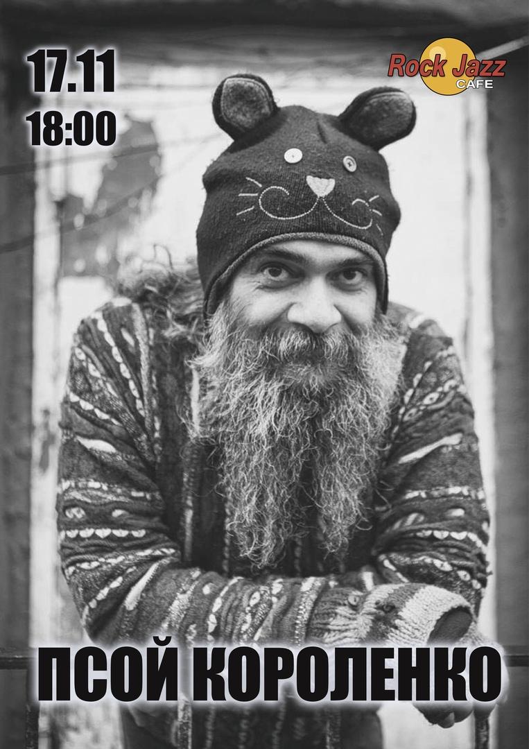 Афиша Красноярск ПСОЙ КОРОЛЕНКО / 17.11 / ROCK JAZZ CAFE