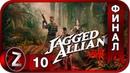 Jagged Alliance: Rage! ➤ Бомбануло ➤ Прохождение 10
