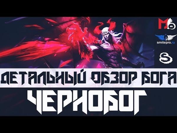Smite - Обзор бога Чернобог   2019   6-й сезон