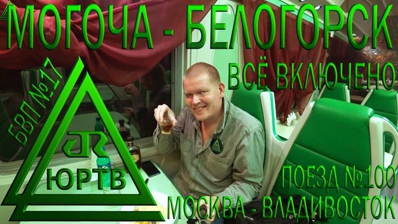 ЮРТВ 2018 Из Могочи в Белогорск на поезде №100 Москва - Владивосток. Всё включено по-русски. [№315]