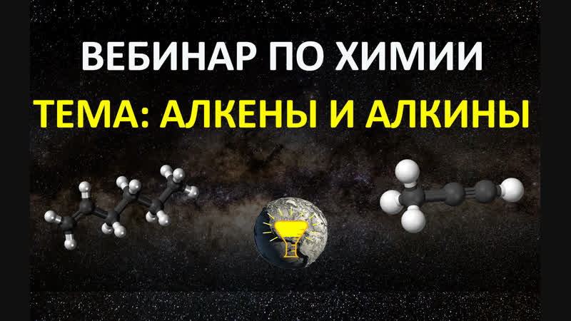 ХИМИЯ ЕГЭ 2019 АЛКЕНЫ И АЛКИНЫ
