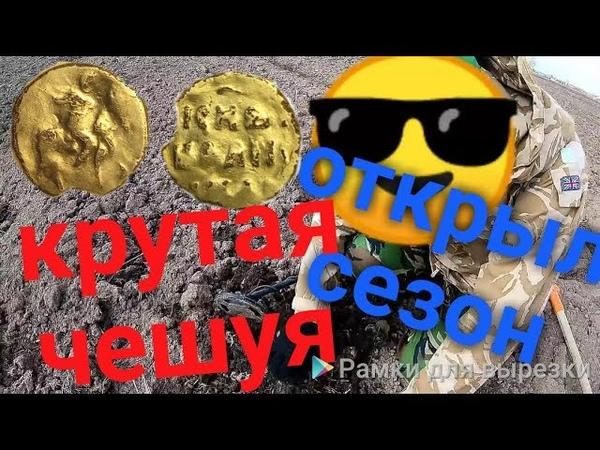 Открытие сезона удалось супер коп Вот это находка Фальшивые монеты времён Ивана Грозного