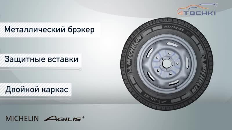Летняя шина Michelin Agilis . Шины и диски 4точки - Wheels Tyres 4tochki
