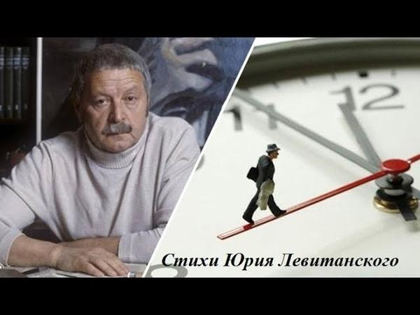 Стихи Юрия Левитанского