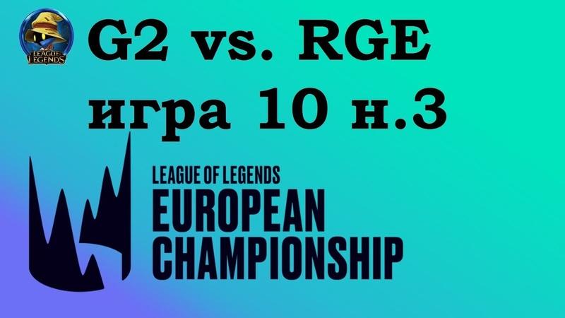 RGE vs. G2 Week 3 LEC Summer 2019 Чемпионат Европы LCS EU Rogue G2 Esports