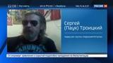 Новости на Россия 24 Блондинка из подтанцовки