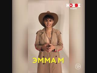 ЭММА М зовет на премию Нового Радио