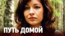 Путь домой Фильм 2009 Боевик, криминал @ Русские сериалы
