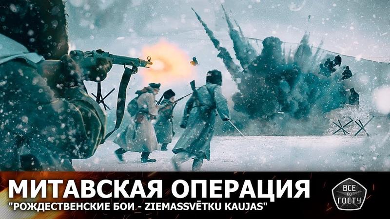 [SPECIAL] Реконструкция Митавской Операции Рождественские бои - Ziemassvētku kaujas
