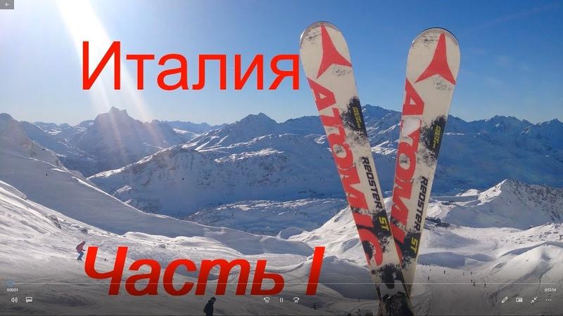 Горные лыжи Италия Доломиты Прага Мюнхен Гарда Верона Венеция ЧАСТЬ 1