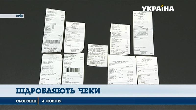 Українцям масово видають фальшиві чеки