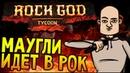 Rock God Tycoon - БОГ РОКА НА ЮТУБЕ превью на русском