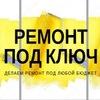 Ремонт квартир (Солигорск)