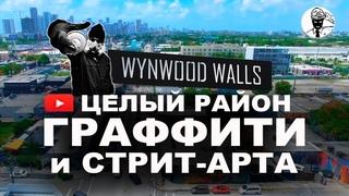 ГРАФФИТИ и СТРИТ-АРТ WYNWOOD WALLS в Майами