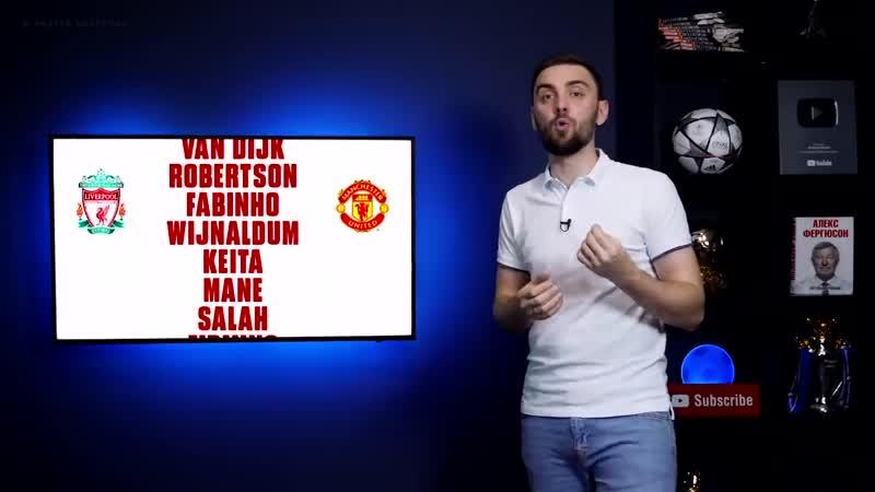 Ливерпуль и 40 УДАРОВ по Моуриньо! Месси делает ХЕТ-ТРИК, а Арсенал проиграл