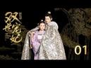 双世宠妃 01丨The Eternal Love 01(主演:梁洁, 邢昭林)English Sub Thai Sub