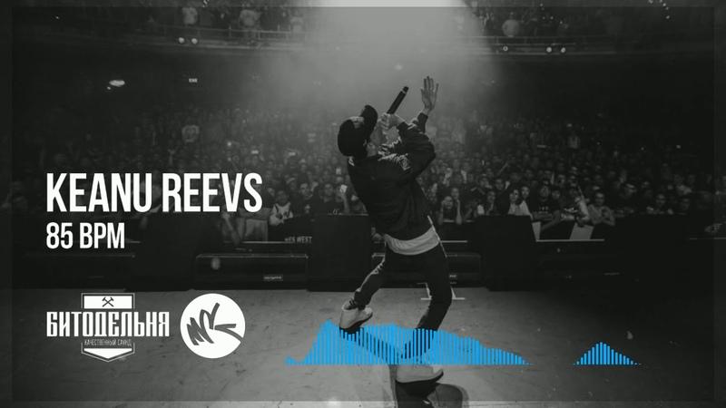 J Cole Joey Badass Logic Type Beat Lo-Fi Hip Hop Instrumental - Keanu Reevs (prod. Битодельня)