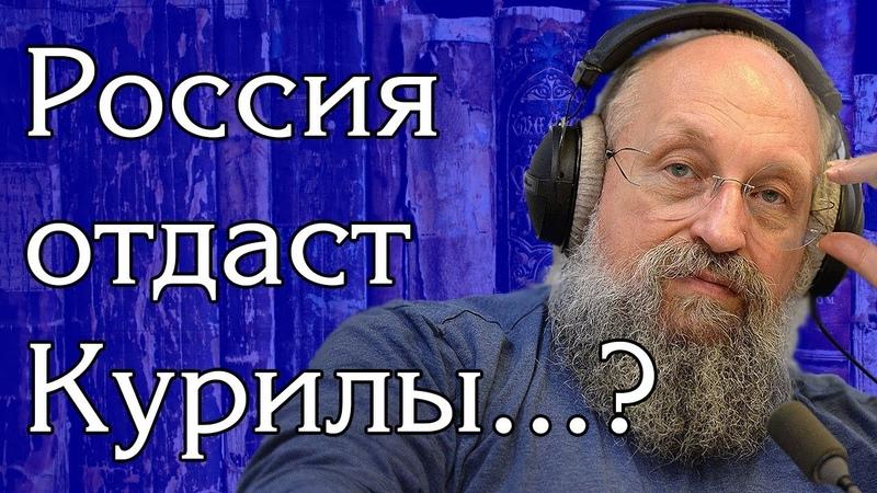 Анатолий Вассерман - Отдадим KУPИЛЫ?...