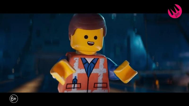 Лего Фильм-2 - трейлер