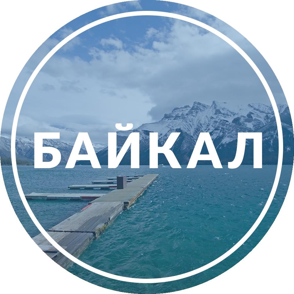 Афиша Тольятти Сплав по озеру Байкал / 17 - 27 июля 2019