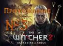 Прохождение The Witcher 2: Assassins of Kings  3 