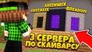 3 СЕРВЕРА ПО СКАЙВАРС В МАЙНКРАФТ ПЕ! BreadixPE, GreenWix, Cristalix - СЕРВЕРА ПО СКАЙ ВАРСУ! - МКПЕ
