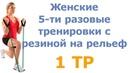 Женские 5-ти разовые тренировки с резиной на рельеф (1 тр)