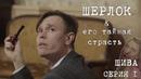 Шерлок полюбил себя на глазах у Ирэн ШИВА Серия 1 Тайная страсть Шерлока