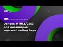 Основы HTML5/CSS3 для дизайнеров: верстка лендинга из PSD