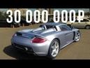 Самый дорогой Porsche в России 30 млн рублей за суперкар Carrera GT ДОРОГО БОГАТО 3