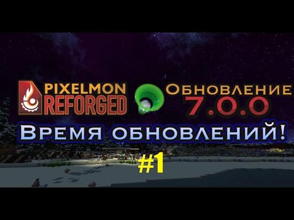 Обновление Pixelmon Reforged 7 0 0 1 7 Поколение Ультрабисты Переработка ПК и коробок