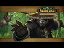 World of Warcraft: Mists of Pandaria — Русский трейлер [Alex TV]