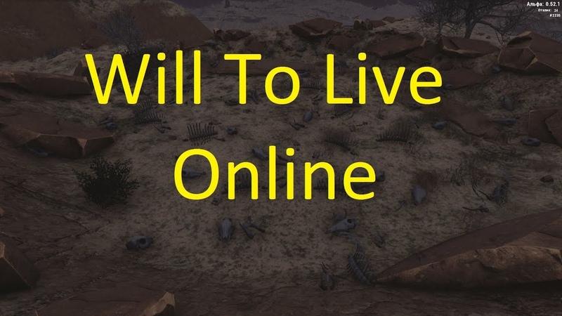 Will To Live - Петушиные бои на респе