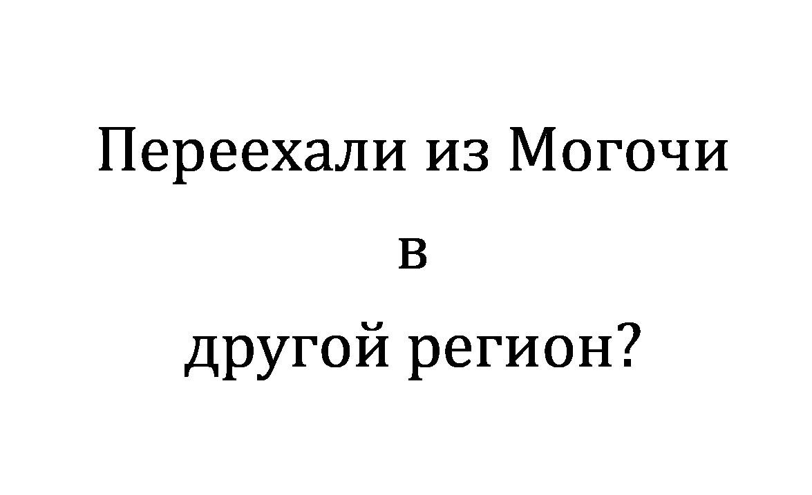 Ищем людей в возрасте от 30 до 60 лет, которые переехали из Могочи в другой регион России в 2015-2019 гг.