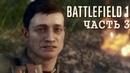 Battlefield 1 - КОНЕЦ ИСТОРИИ ЭДВАРДСА