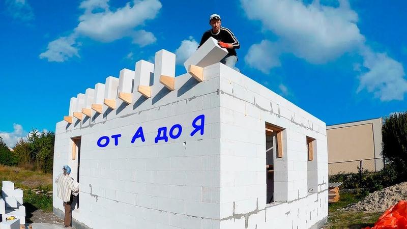 ⚫КАК построить ДЕШЕВЫЙ Дом СВОИМИ РУКАМИ Перекрытие Кладка Газоблока часть 4