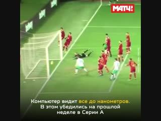 Технологии в футболе