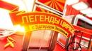 Легенды цирка Дмитрий Досов Подкидные доски