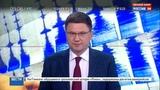Новости на Россия 24 Землетрясение вызвало панику на северо-востоке Китая