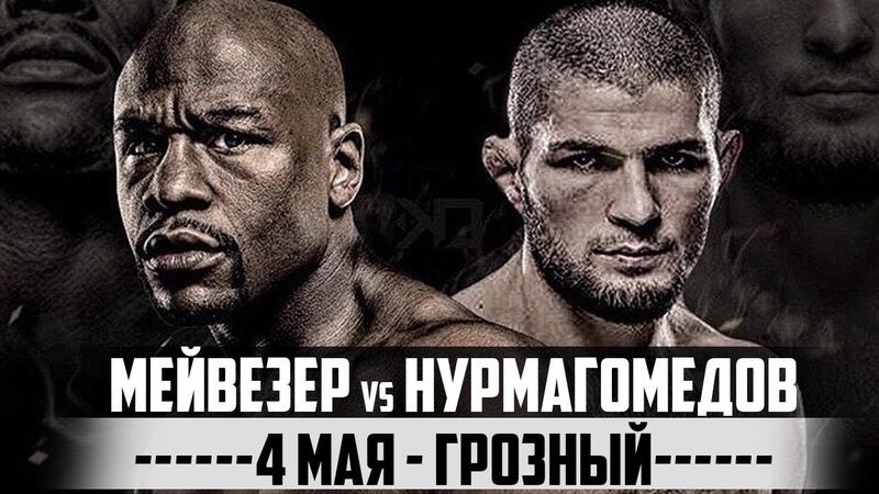 Хабиб Нурмагомедов vs. Флойд Мейвезер - 4 мая в Грозном! Подтвердил Абдулманап Нурмагомедов!
