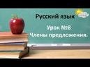 Русский язык. Урок №8. Тема: Члены предложения