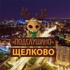 Подслушано в Щелково